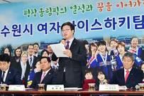 수원시의 국내 첫 여자 아이스하키 실업팀 창단 발표에 수원시의회