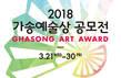 부채표 가송재단-동화약품, '2018 가송예술상 공모전' 열어