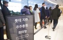 [미리보는 주총①] 롯데·신세계․현대백화점…유통업계 '뜨거운 감자'는?