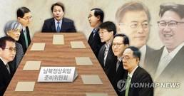 남북정상회담 준비委, 오늘 오후 첫 전체회의 개최