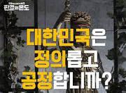 성역 깨가는 '미투'와 '나꼼수 3인방'…법 위의 자들이여, 두려워할지어다
