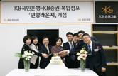 KB금융, 복합점포 'KB GOLD& WISE 연향종금센터' 오픈