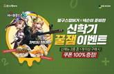 넥슨, 모바일게임 2종과 '봉구스밥버거' 제휴 이벤트 실시
