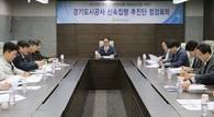 경기도시공사, 재정신속집행 점검회의 개최