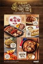 이랜드 한식뷔페 자연별곡, '육(六)식당' 컨셉으로 메뉴 개편
