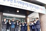 수원시, '경기도형 도시재생 현장지원센터' 개소