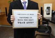 이재명, 정치자금법 제6조 헌법소원 심판 청구 및 가처분 신청