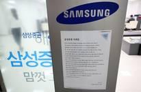 [뉴스텔링] 삼성증권 나비효과…'공매도'는 왜 사라지지 않을까