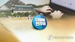 """靑 """"'드루킹 사건' 특검의 결정 주체 아냐…국회 결정 따를 것"""""""