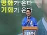 민주당 이재준 고양시장 후보 개소식 성황리 열려...공동상임선대위원장 유은혜, 정재호