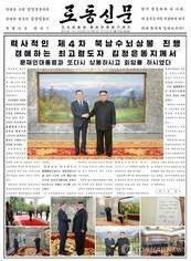 """北 """"김정은, 북미정상회담 의지 확고…남북정상회담 보도"""""""