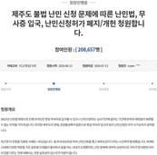 청와대 국민청원 게시판, '제주 난민 수용 반대' 청원글 잇따라