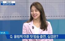 """스피드스케이팅 김보름, """"왕따 주행 논란, 풀리지 않은 오해 많아"""""""