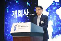 KT, '남북한 ICT 교류협력 심포지엄' 개최
