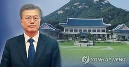 """靑 """"文정부 2기 개각, 문의 많지만 이번 주는 아니다"""""""