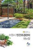 수원시, 전국 최초로 '민간조경관리 매뉴얼' 제작