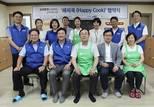 삼성증권, 결식아동 급식 지원 '해피쿡' 시작