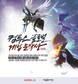 '컴투스 글로벌 게임문학상 2018', 접수 마감