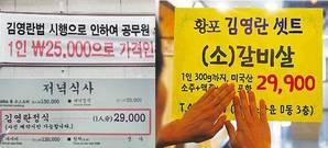 [뉴스텔링] 롤러코스터 '김영란법'…유통가 추석 변천사
