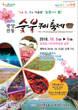 광양시, 빛-꽃-맛의 어울림 제17회 광양전통숯불구이축제 개최