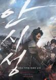 [영화 순위] 영화 '안시성' 1위, 예매율도 40.6%로 선두…2위 '더 넌', 3위 '명당'
