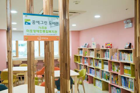 [이색 사회공헌(8)] 자투리 공간의 재발견, 한화건설 '꿈에그린 도서관'