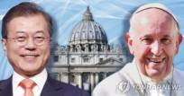 文대통령, 오늘 정오(현지시각) 프란치스코 교황 단독면담