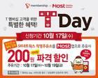 SK네트웍스 'Most', SKT 'T Day' 제휴해 기름값 할인 3차 이벤트 실시