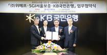 KB국민은행, 온라인쇼핑몰 입점 중·소판매업자 금융지원