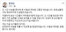 """文대통령 싱가포르서 """"수능 수험생 파이팅"""" 응원"""