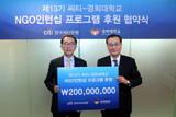 한국씨티은행, 'NGO 인턴십 프로그램' 후원