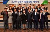 NH농협은행, '2019 상반기 환율전망 세미나' 개최