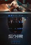 [영화 순위] '도어락' 개봉후 3일 연속 1위…'국가부도의 날' 2위, '보헤미안 랩소디' 3위