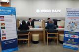 우리은행, '김포외국인금융센터' 개점