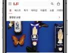 LF몰, 모바일앱 재오픈 기념 경품 이벤트