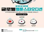 엔씨소프트,  '제1회 NC 버프툰 글로벌 웹툰스타 오디션' 개최