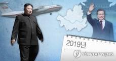 """靑 """"김정은 연내 서울답방 무산…내년 초도 불투명"""""""