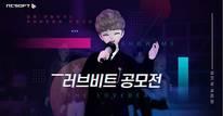 엔씨소프트 '러브비트', 아이템 디자인-웹툰 공모전 개최