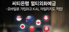 한국씨티은행, '멀티외화예금 모바일 가입 서비스' 선봬
