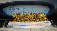 미래에셋박현주재단, 中 선전서 '글로벌 문화체험단' 진행