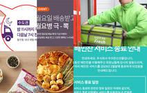 [뉴스텔링] 신세계·동원·BGF…'새벽배송' 어디까지 진화할까