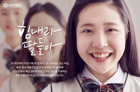 유한킴벌리, '한국에서 가장 존경받는 기업' 16년 연속 선정