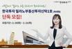 한국투자증권, '이탈리아 밀라노 오피스빌딩 투자' 부동산공모펀드 모집