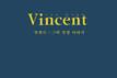 [아트북] 빈센트 그의 인생 이야기