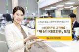 KB국민은행, 고객패널 '제6기 KB호민관' 모집