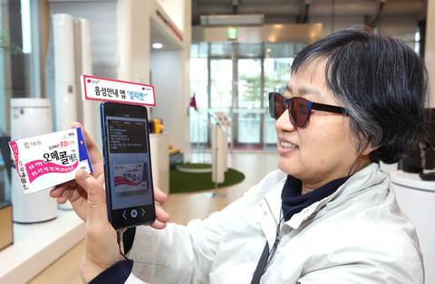 [생생현장] KT·LG유플러스·효성·국민은행…'장애인의 날' 되새기는 기업들