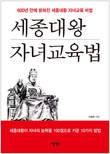 [신간 - '세종대왕 자녀교육법'] 세종대왕이 왕자들에게 준 최고 선물은?