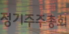 [연중기획-기업정책 핫이슈(32)] '전자투표제' 여전히 빛 못보는 이유
