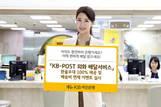 KB국민은행, 외화 배달서비스 이벤트 진행