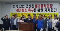 """광산시민연대·임곡주민 """"임곡동 폐기물처리장 허가 취소"""" 촉구"""